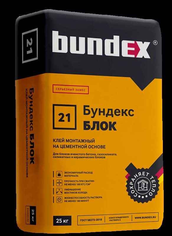 Бундекс блок